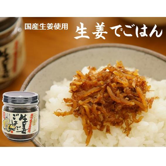 【ご飯のお供に】 純正食品マルシマの『生姜でごはん』・化学調味料無添加のご飯のお供 7274