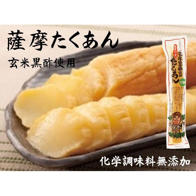 【ご飯のお供に】 薩摩たくあん・玄米黒酢使用・化学調味料無添加 7276