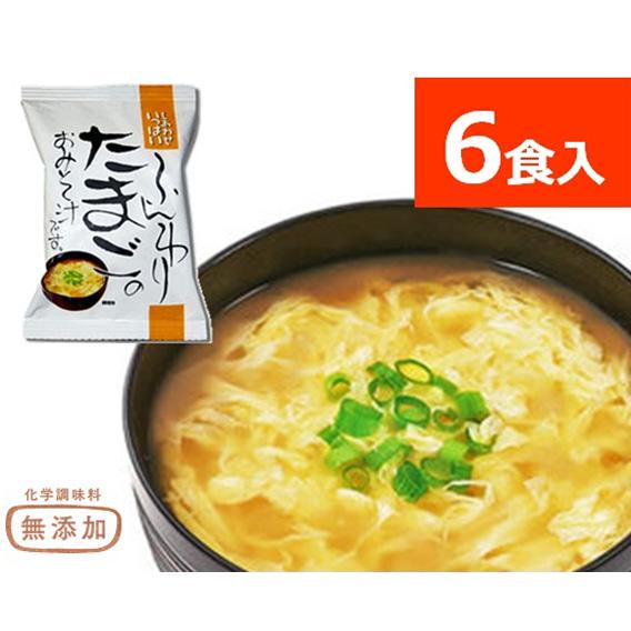 ふんわりたまごのお味噌汁6食パック・フリーズドライ 化学調味料無添加 7288