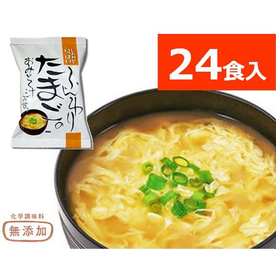 ふんわりたまごのお味噌汁 徳用24食パック・フリーズドライ 化学調味料無添加<インターネット限定まとめ買い>
