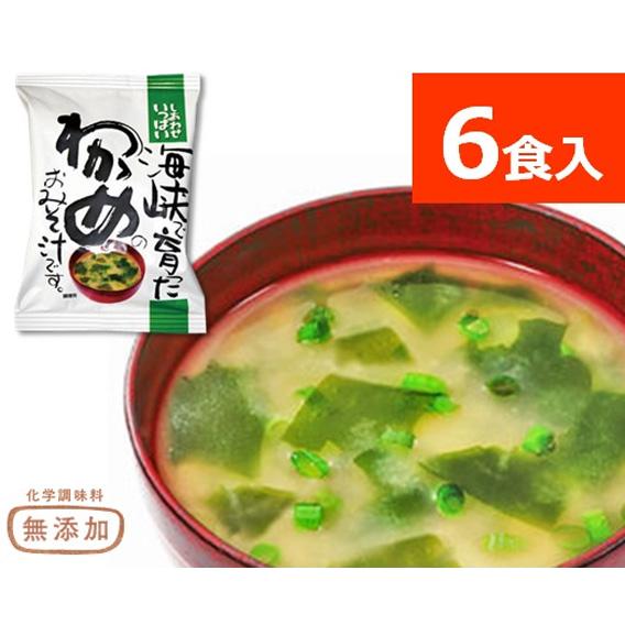 海峡わかめのお味噌汁6食パック・フリーズドライ 化学調味料無添加 7289