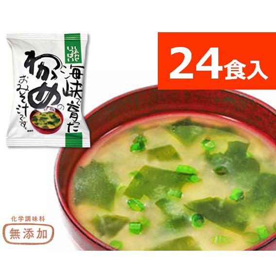 海峡わかめのお味噌汁 徳用24食パック・フリーズドライ 化学調味料無添加<インターネット限定まとめ買い>