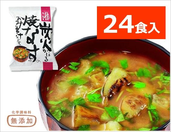 7290焼なす味噌汁