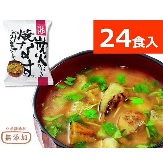 炭火焼なすのお味噌汁6食パック・フリーズドライ 化学調味料無添加 7290