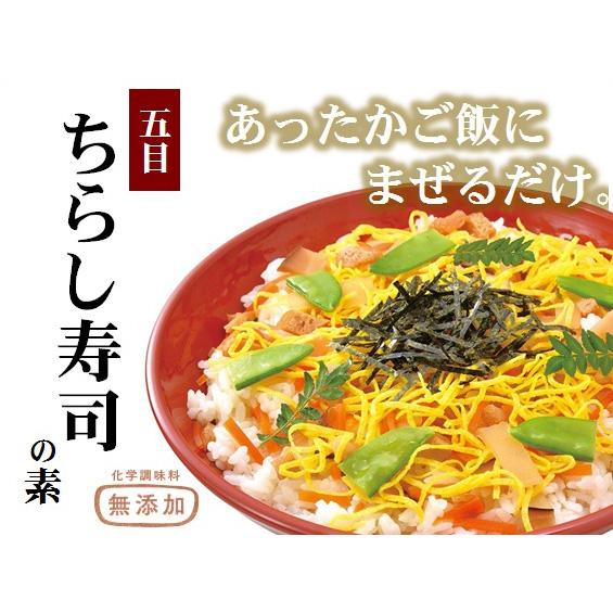 五目ちらし寿司の素・2合用×4箱 きざみ海苔付 国産野菜使用 炊きたてご飯にまぜるだけ 化学調味料無添加 7310-4