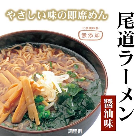 【徳用】尾道ラーメン 20食入り ・やさしい味の即席尾道ラーメン・化学調味料無添加