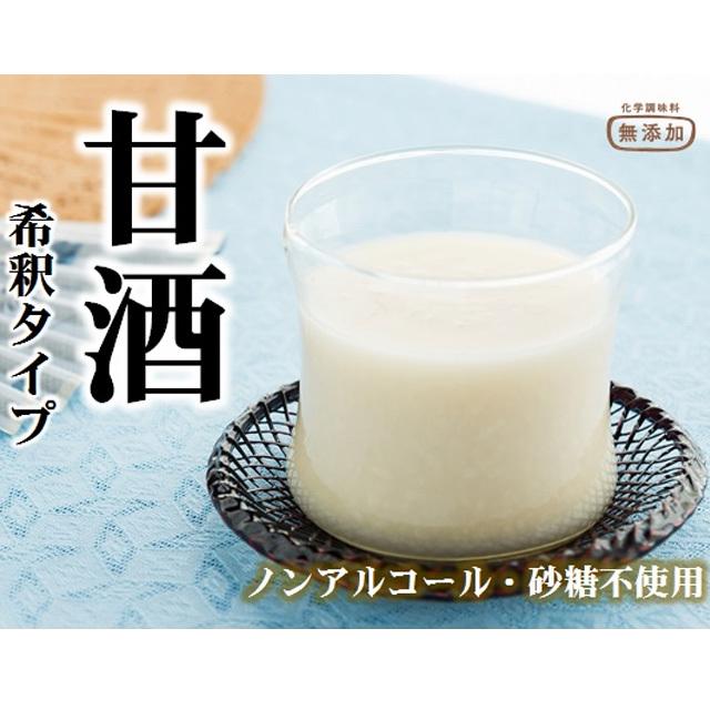 甘酒 200g 希釈タイプ・ノンアルコール・砂糖不使用 7319
