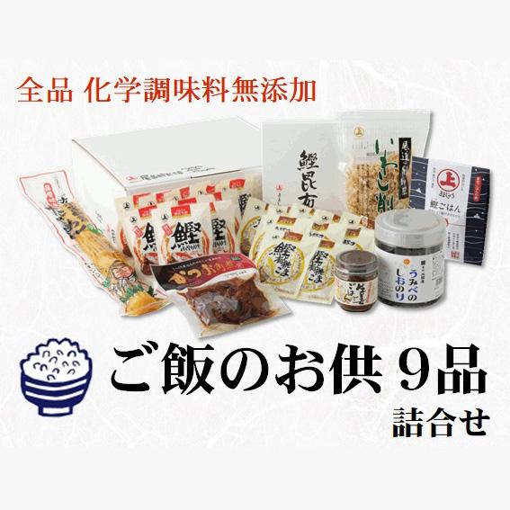 【期間限定 送料無料】【鰹節ギフト】 ご飯のお供 9品セット・お中元・お歳暮ギフト、季節の贈り物に 7335