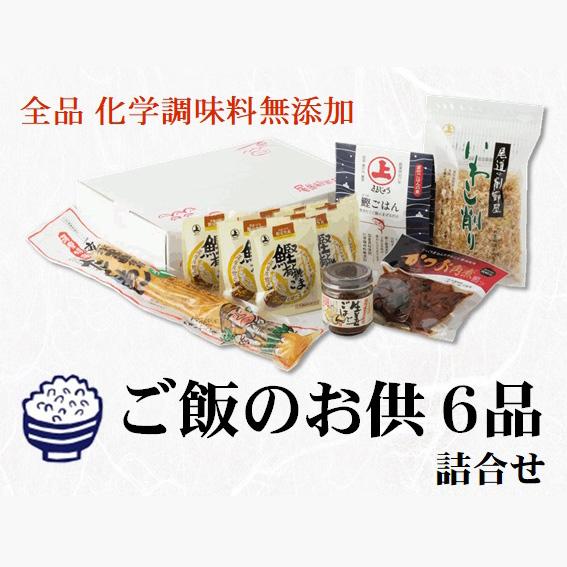 【鰹節ギフト】 ご飯のお供 6品セット・お中元・お歳暮ギフト、季節の贈り物に