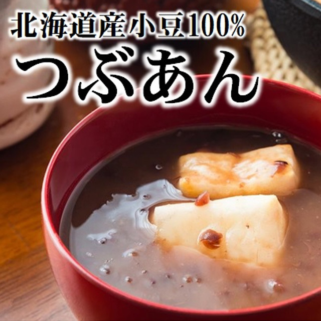 つぶあん 280g×10袋 北海道産小豆100%使用 <インターネット限定まとめ買い商品> 7343-10