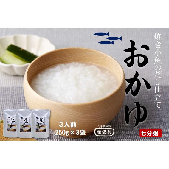 焼き小魚のだし入り おかゆ3人前(250g×3袋)・化学調味料無添加
