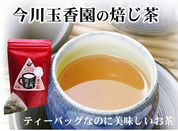 7352焙じ茶