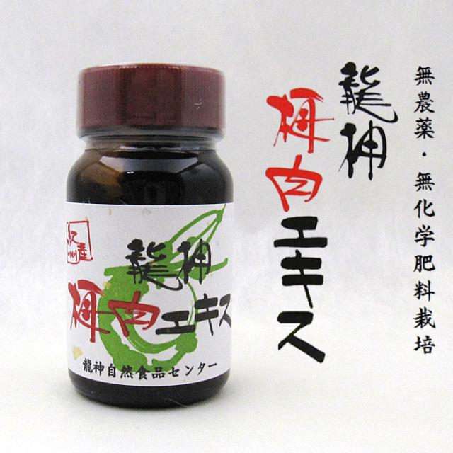 龍神 梅肉エキス 50g ・ 無農薬・無化学肥料・化学調味料無添加