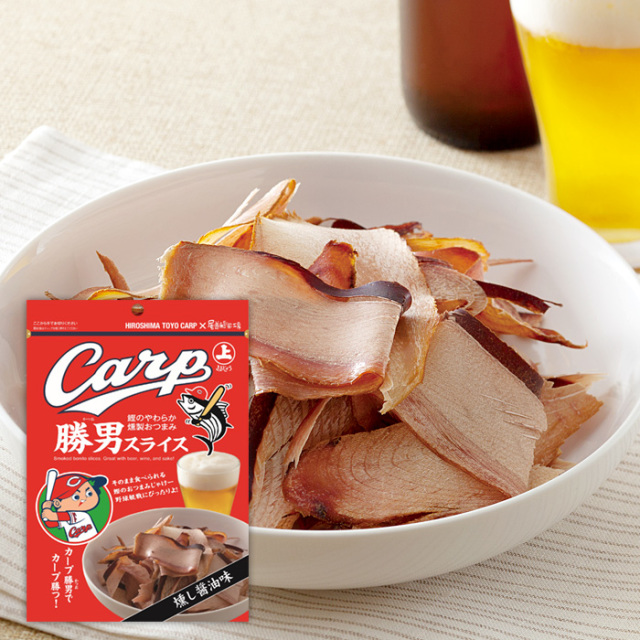 カープ勝男(かつお)スライス・カープ勝男でカープ勝つ!カープ観戦のお供に、そのまま食べられる鰹のおつまみ。