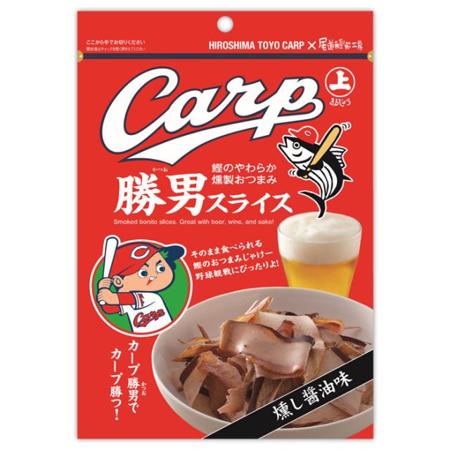 カープ勝男スライス