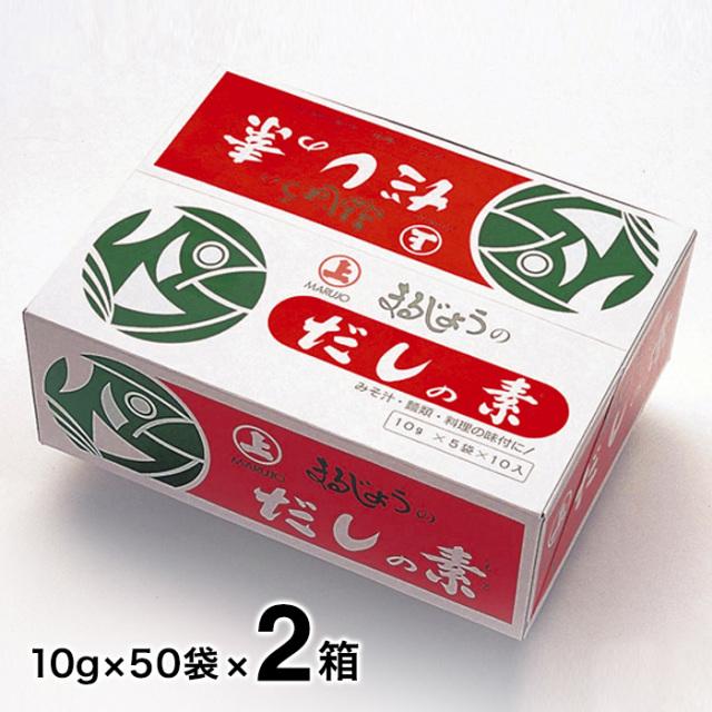 だしの素 (10g×5袋×10パック)×2箱 お中元、お歳暮用に  【個箱包装】 承ります。