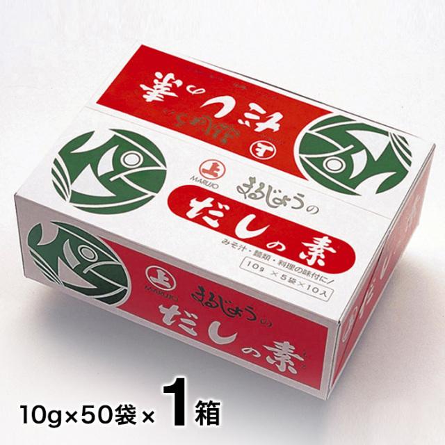 だしの素 (10g×5袋×10パック)×1箱 お中元、お歳暮用に  【個箱包装】 承ります。