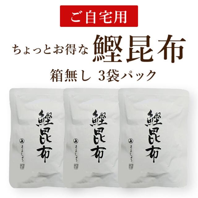 【ちょっと贅沢なご飯のお供】 ご自宅用・鰹昆布の佃煮 100g×3袋・化学調味料無添加 ※熨斗・包装・手提げ袋のご用命は承れません