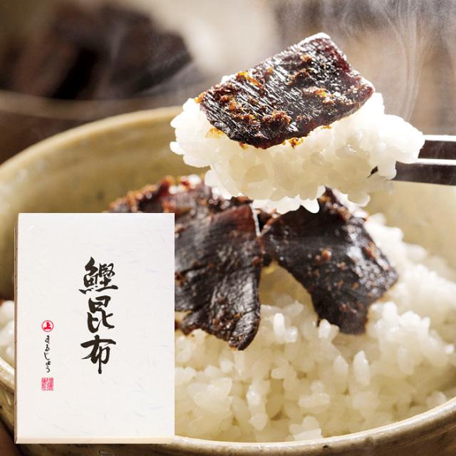 【ちょっと贅沢なご飯のお供】鰹昆布の佃煮 100g・化学調味料無添加 7037