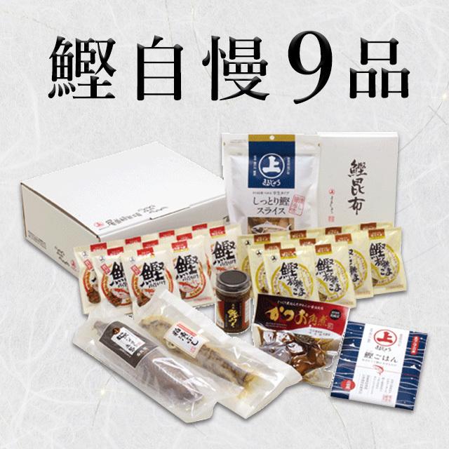 【鰹節ギフト】 鰹自慢 9品セット・お中元・父の日の贈り物に 7305