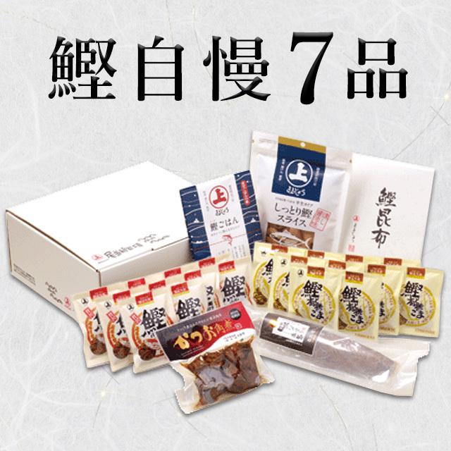 【鰹節ギフト】 鰹自慢 7品セット・お中元・父の日の贈り物に