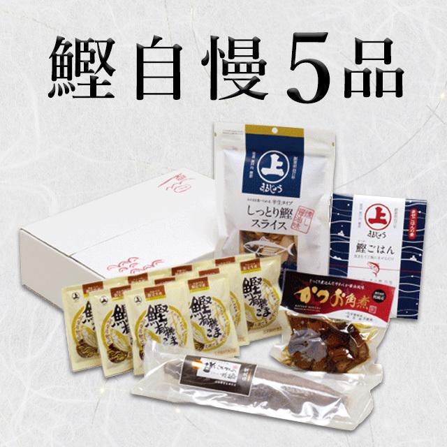 【鰹節ギフト】 鰹自慢 5品セット・お中元・父の日の贈り物に 7307