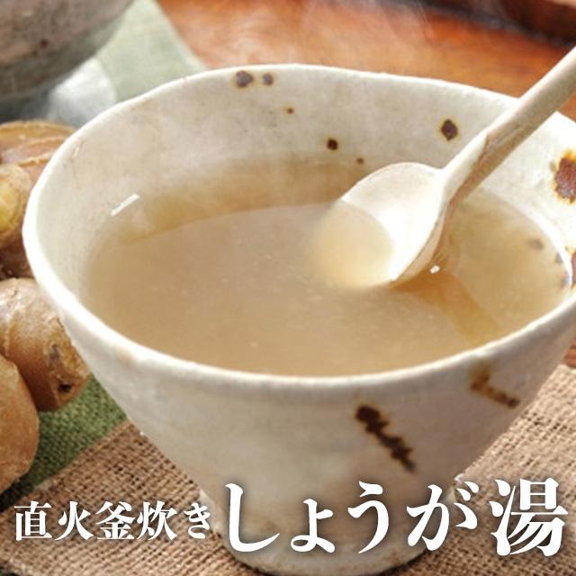 【ちょっとワケあり】 直火釜炊き しょうが湯 20g×12袋・化学調味料無添加
