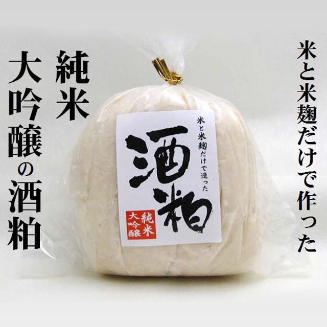 純米大吟醸の酒粕 300g <米と米麹だけで作った酒粕> 7281