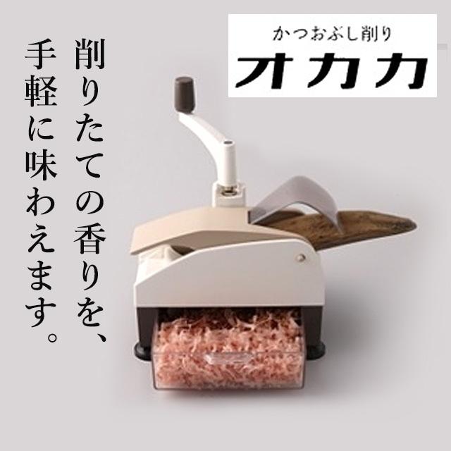 回転式鰹節削り器 オカカ 7240
