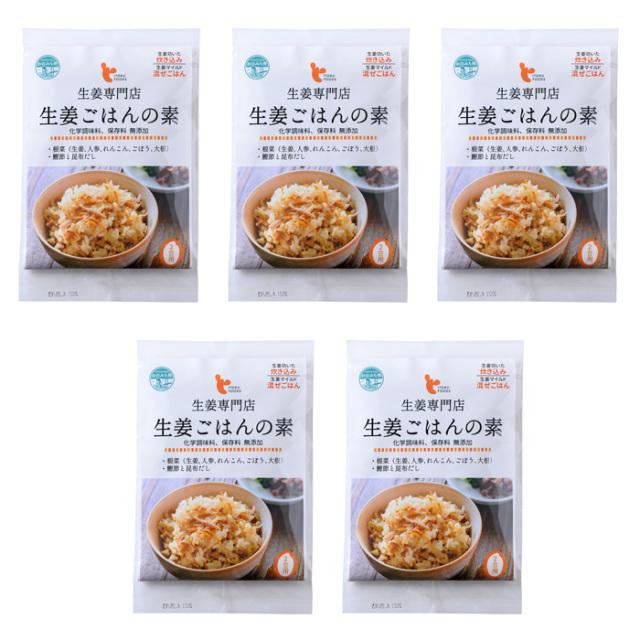 生姜ご飯の素 5袋