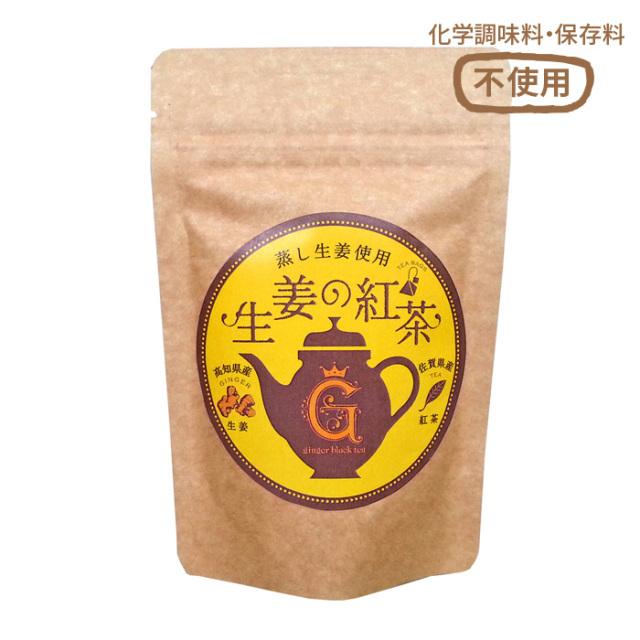 生姜の紅茶