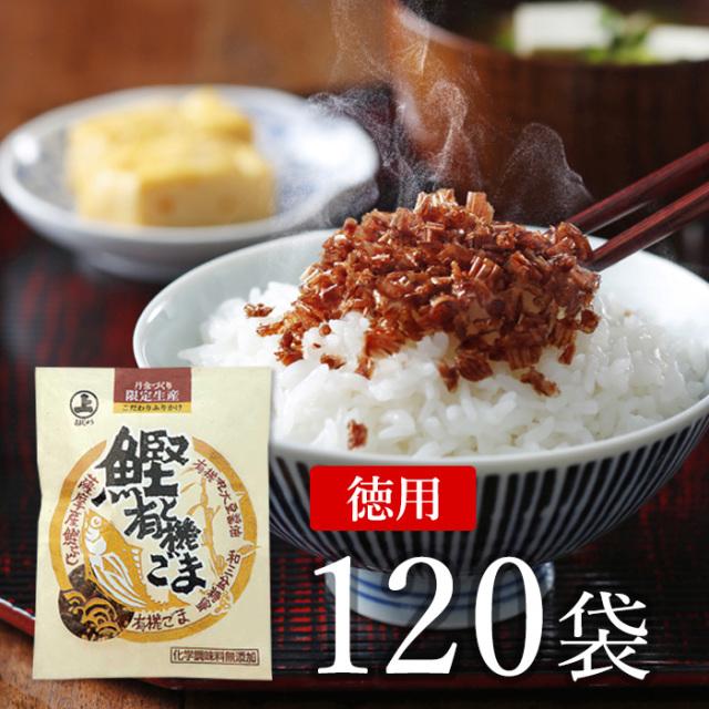 ふりかけ 鰹と有機ごま(6g×120袋・お徳用)・化学調味料無添加のご飯のお供 7023