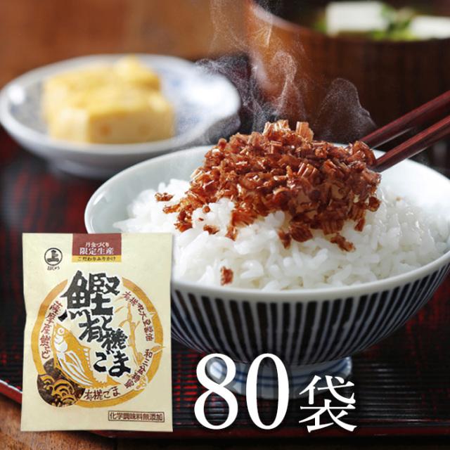 ふりかけ 鰹と有機ごま(6g×80袋)・化学調味料無添加のご飯のお供 7041