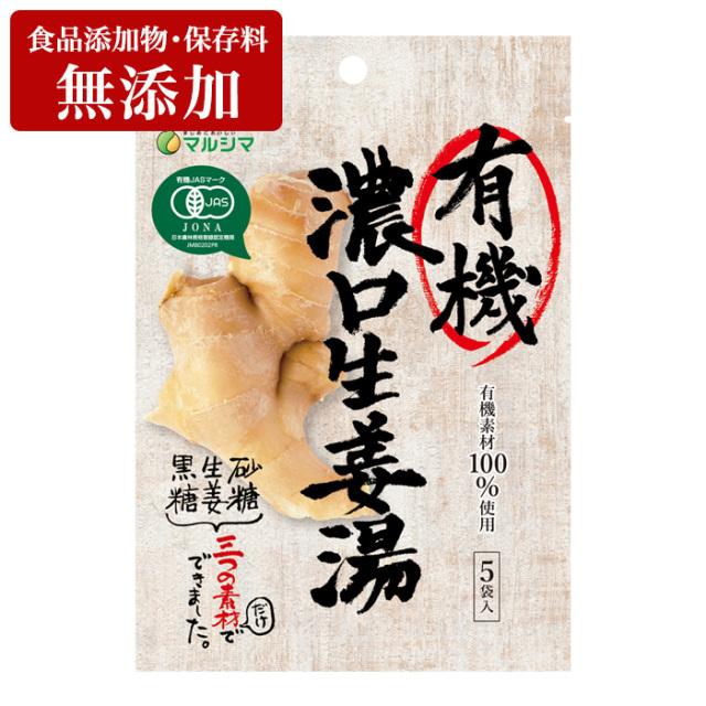 有機濃口生姜湯
