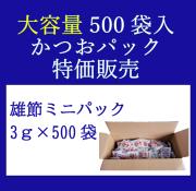 訳あり雄節500袋