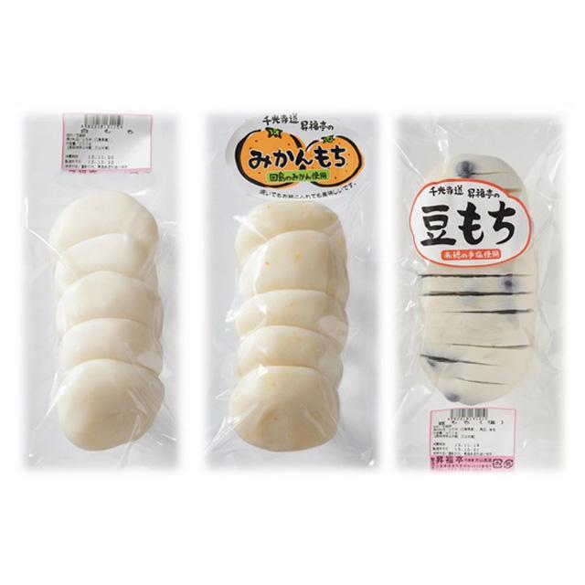 尾道 『昇福亭』のおもち・3種セット(白もち5個、みかんもち5個、豆もち1個) 7308