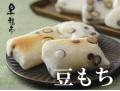 7205昇福亭豆もち