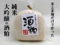 7281純米大吟醸の酒粕