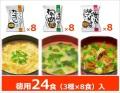 7294味噌汁