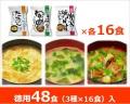 7294フリーズドライ無添加味噌汁