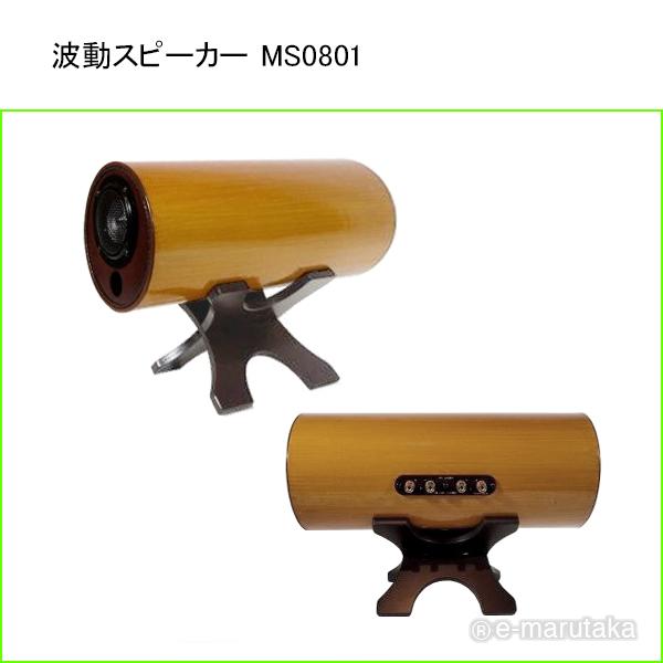 エムズシステムのスピーカーMS0801