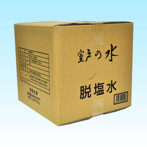 室戸の水 脱塩水(20L)