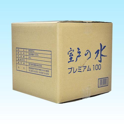 室戸の水プレミアム(20L)