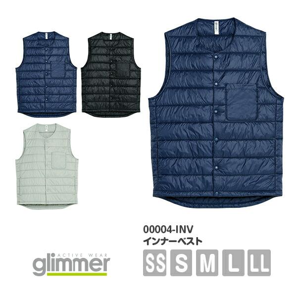 【直送(平日)】ベスト 無地 メンズ レディース SS S M L LL グレー ブラック 黒 ネイビー 00004-INV glimmer インナーベスト