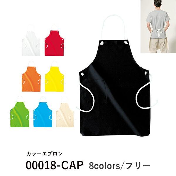 【メーカー直送】NOBRAND | カラーエプロン | 50%OFF | 018cap 00018