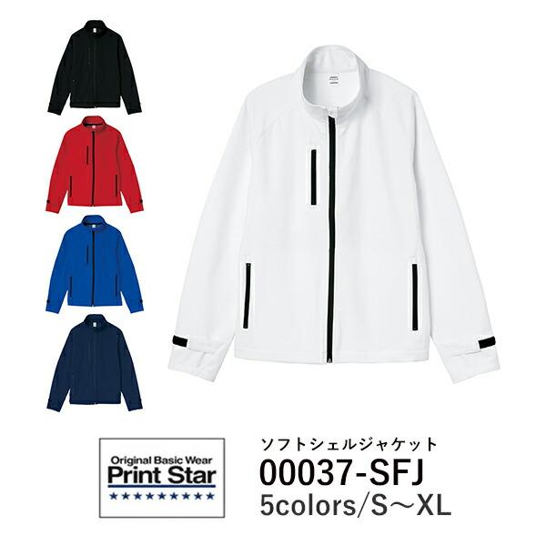 【メーカー直送】ジャケット ブルゾン ジャンパー メンズ レディース | S M L XL | ホワイト ブラック レッド ブルー ネイビー | 00037 00037-1| Printstar(プリントスター) | ソフトシェル ジャケット