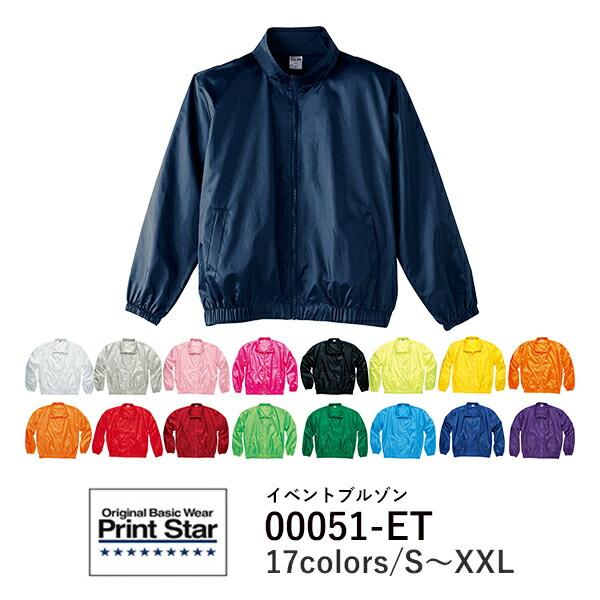 【メーカー直送】ジャケット ジャンパー | S M L XL XXL | ホワイト ピンク レッド オレンジ ブルー グリーン | メンズ レディース | 00051 00051-01 | イベント ブルゾン