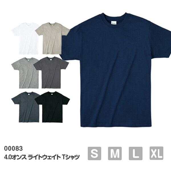 半袖Tシャツ 無地 薄手 綿 メンズ レディース S M L XL グレー 黒 ブラック ネイビー 白tシャツ ホワイト チャコール 00083-BBT Printstar 4.0オンス ライトウェイトTシャツ クルーネック
