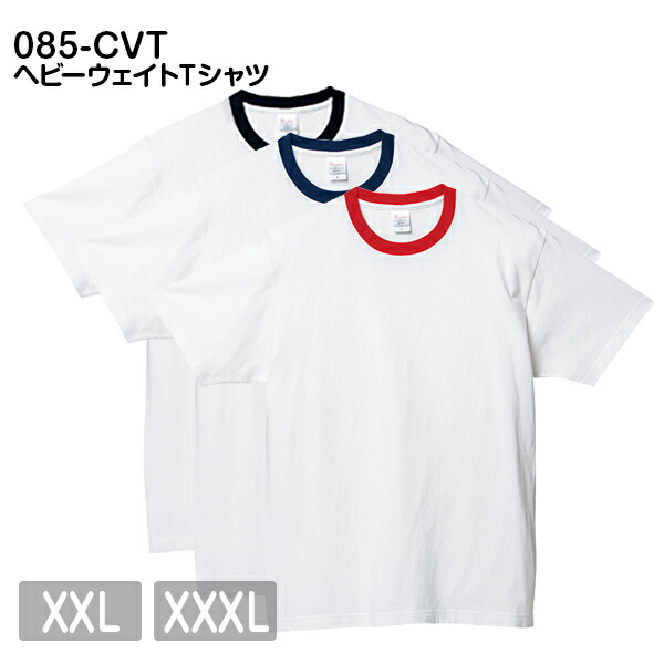 【T】半袖 大きいサイズ 男女兼用 無地Tシャツ|2色カラー|XXL XXXL|5.6オンス ヘビーウェイトTシャツ|00085-01 00085-CVT|バイカラー ビッグサイズ ゆったり
