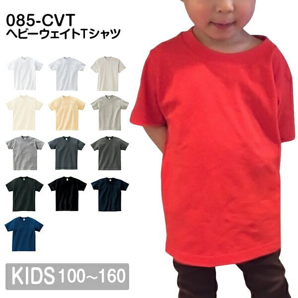 00085-CVTキッズ着用画像サムネイル定番カラー
